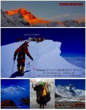 s-s-s-エベレスト2017チベット表紙.jpg