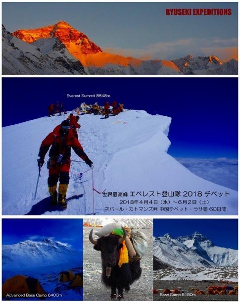 s-s-エベレスト2018チベット表紙.jpg