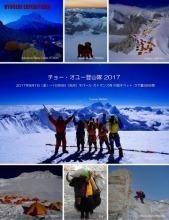 s-s-s-チョーオユー2017表紙.jpg